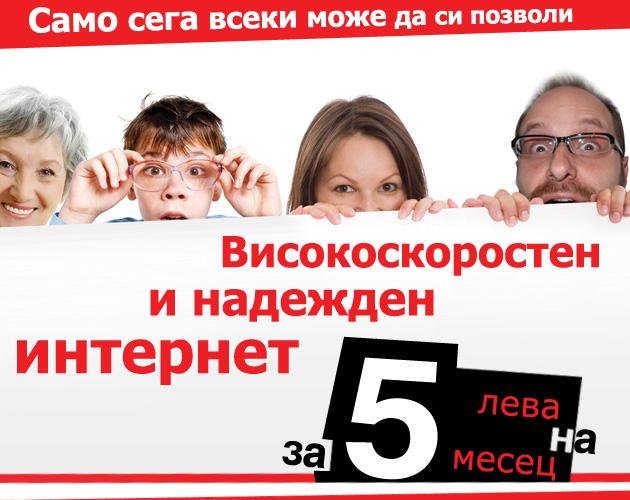 интернет провайдеры Бургас