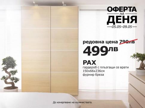 ikea-pax