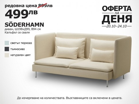 ikea-SODERHAMN