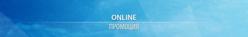online_promo_banner_980x150