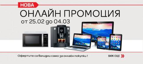 onlinepromo-vr2