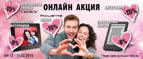 zora-sveti-valentin