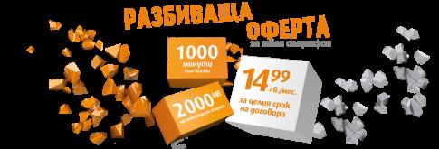 netcall-xl-promo-0315-410-4