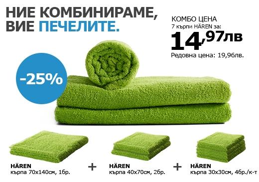 IKEA_compo_HAREN_520x400