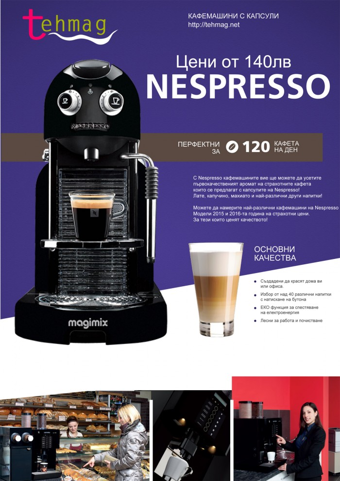tehmag-nespresso