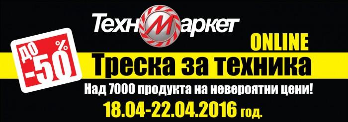 1420x500_online-new