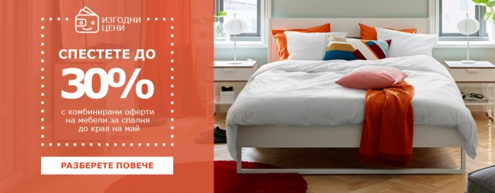 IKEA_WebsiteHeader_Bedroom_combo offers