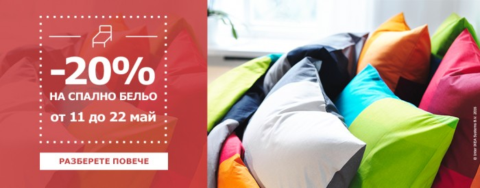 IKEA_WebsiteHeader_Weekly offer_bedlinen