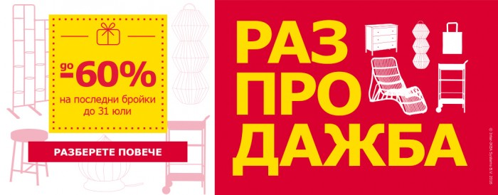 IKEA_WebsiteHeader_SALE_july_CY16