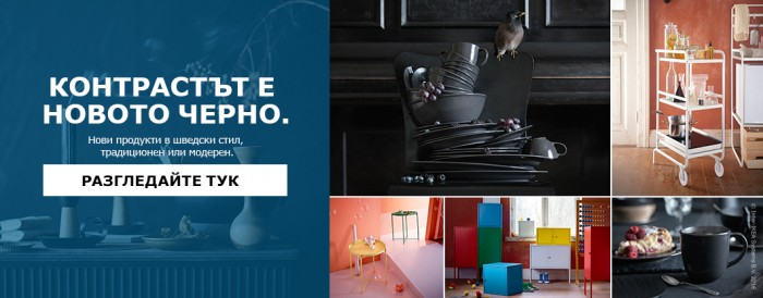 IKEA_WebsiteHeader_August news