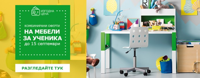 IKEA_WebsiteHeader_Combo
