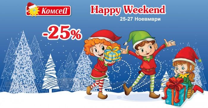 comsed_happyweekend_1200x628_02