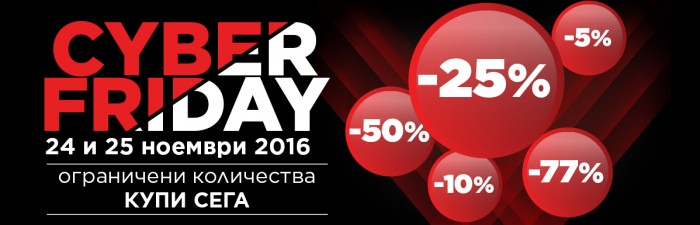 cyberfriday-header-bkg