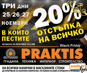 praktis-black-friday