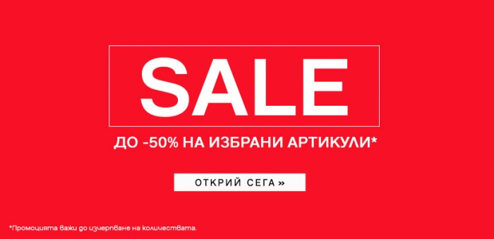 newsletter_sale_30-50