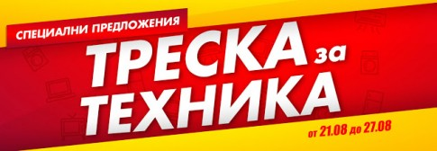 TM_treska-za-tehnika_08-2017_red_1440x500-px-1