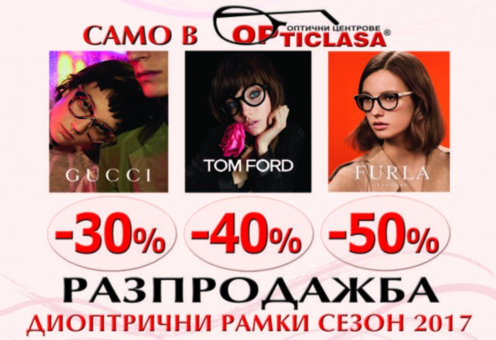 Opticlasa Разпродажба