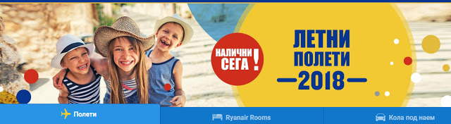 RyanAir Промоция Евтини Самолетни Билети