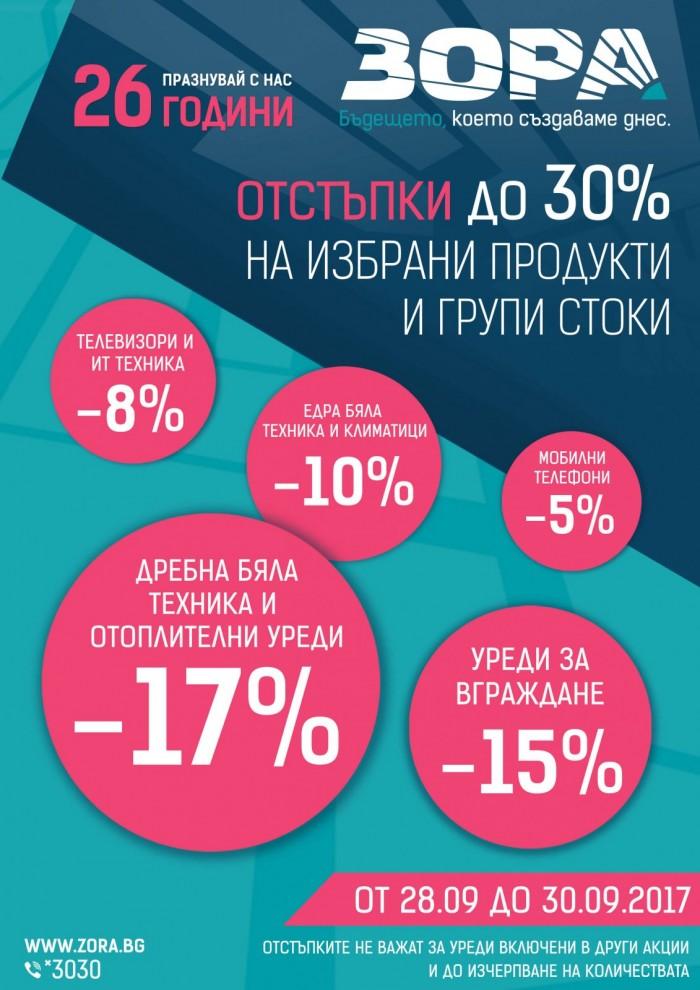 zora-promocia-broshura