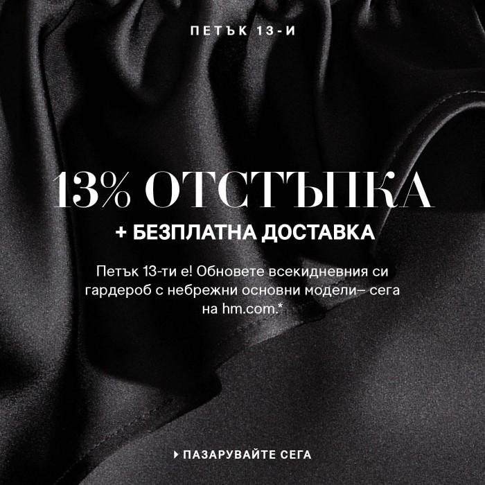 H&M Отстъпка за Петък 13 Октомври 2017