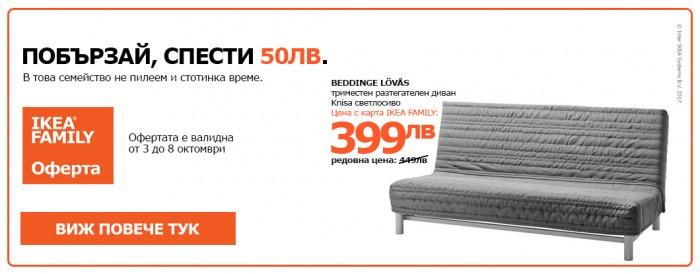 ikea-promocia-divan