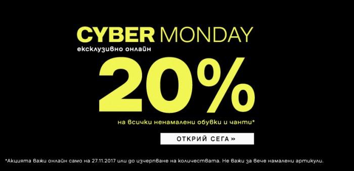Deichmann Cyber Monday Само Онлайн 2017