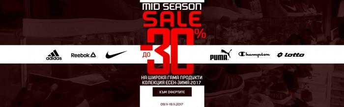 Спорт Намаление до -30%  Ноември 2017