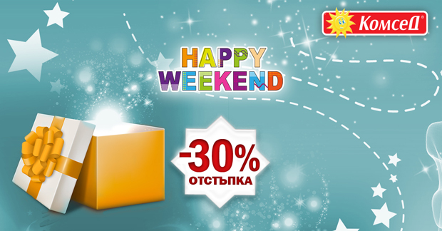 Комсед Промоция Happy Weekend -30%  Ноември 2017