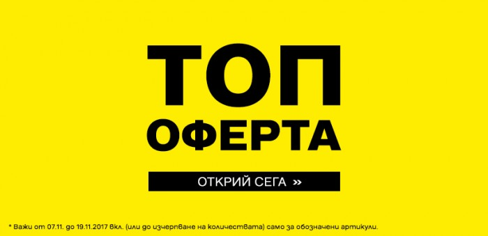 Deichmann Промоция Топ Оферта Черен петък  2017