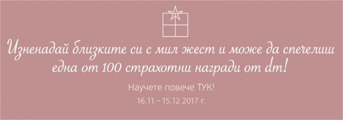dm Коледна игра 2017