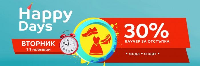eMAG Промоция Happy Days -30% 14 Ноември 2017