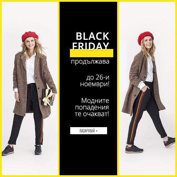 Fashion Days Черен Петък Продължава Ноември 2017