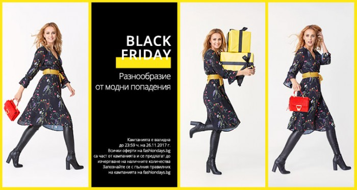 Fashion Days Черен Петък 24 Ноември 2017