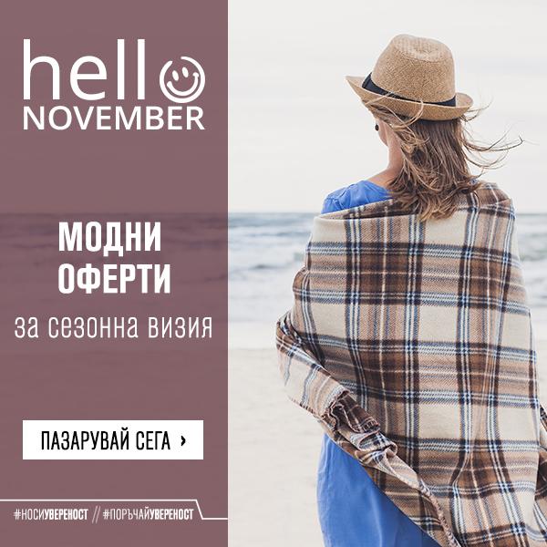 Fashion Days Каталог-Брошура  Ноември  2017