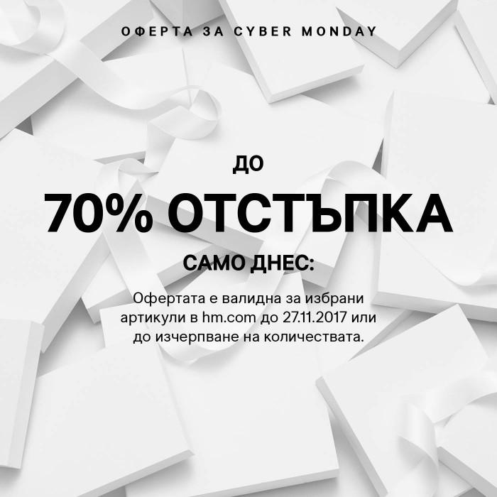 H&M Кибер Понеделник -70% 27 Ноември 2017