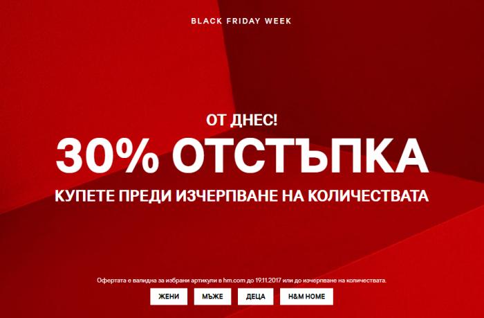 H&M Черен Петък
