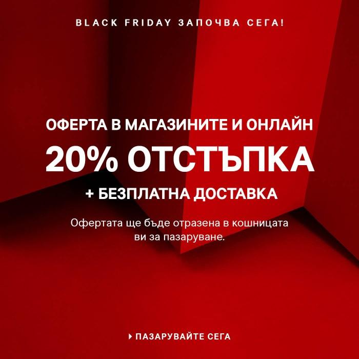 H&M Черен Петък 24 Ноември 2017