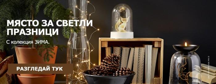 ИКЕА Каталог Красива Коледа 2017