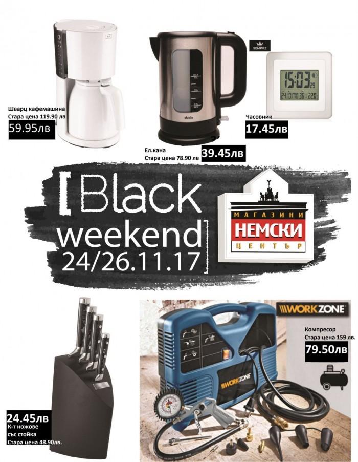 Магазини Немски Център Черен Петък 24 Ноември 2017