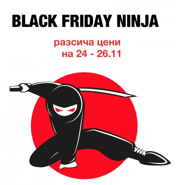 Plesio Black Friday Ninja Оферти 2017