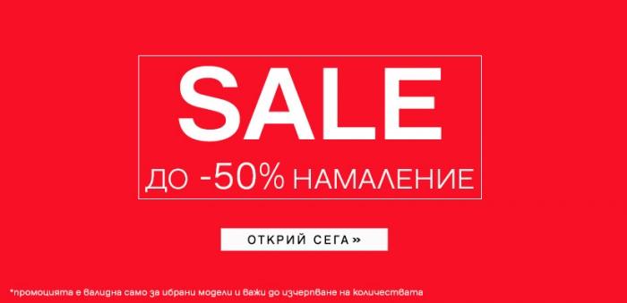 Deichmann Акция Разпродажба до -50% до Изчерпване на Количествата