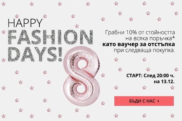Fashion Days Дава Награди за Рожден Ден 13 Декември - 14 Декември 2017