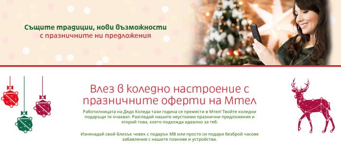 Мтел Коледни Промоции 01 Декември - 31 Декември 2017