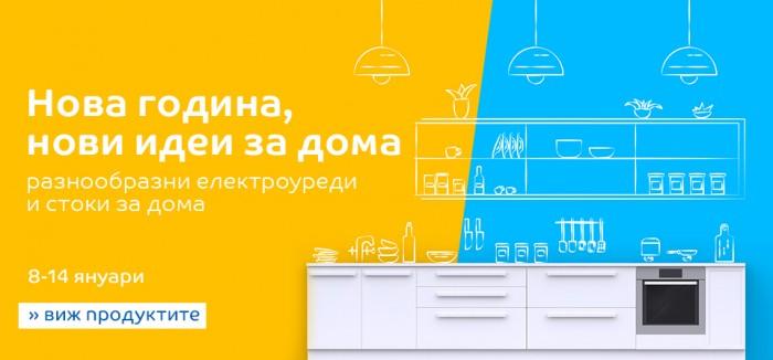 eMAG Промоция Електроуреди и Стоки за Дома 08