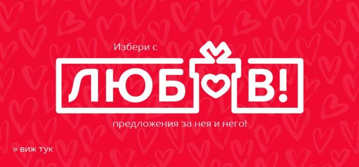 emag-promocia sveti valentin