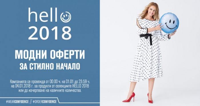 Fashion Days Модни Оферти 03 Януари - 04 Януари 2018