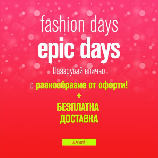 Fashion Days Епично Пазаруване 23 Януари - 28 Януари 2018