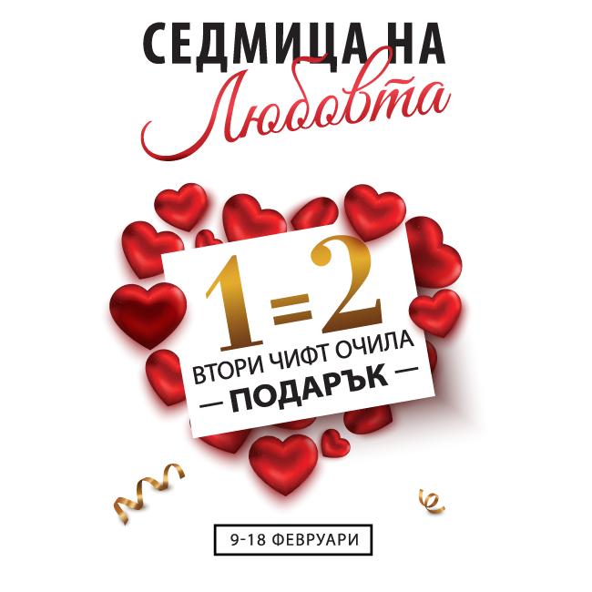 Grand и Joy Оптики Промоция Свети Валентин 09 Февруари - 18 Февруари 2018