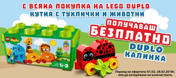 Хиполенд Промоция на Лего 01 Февруари - 28 Февруари 2018