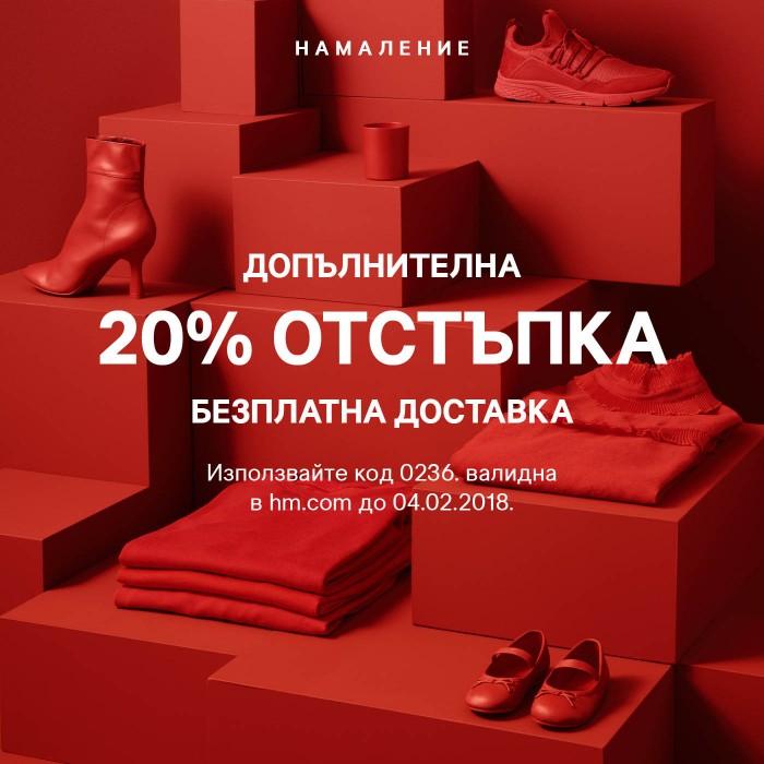 H&M Промоция Още 20% Отстъпка 02 Февруари - 04 Февруари 2018